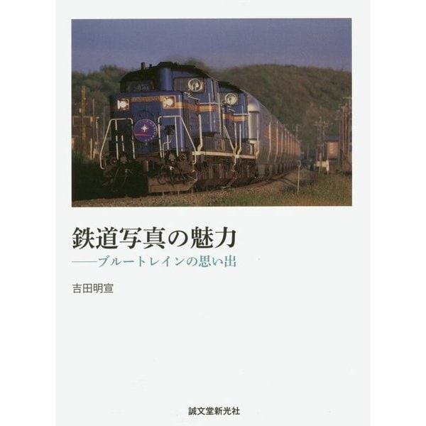 鉄道写真の魅力―ブルートレインの思い出 [単行本]