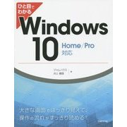 ひと目でわかるWindows 10―Home/Pro対応 [単行本]