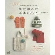 これ1冊できちんとわかる棒針編みの基本BOOK [単行本]