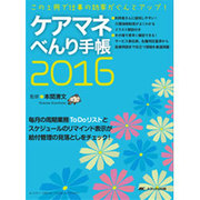 ケアマネべんり手帳 2016 [単行本]