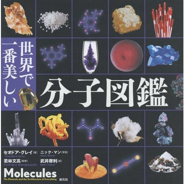 世界で一番美しい分子図鑑 [単行本]