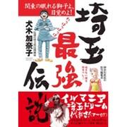 埼玉最強伝説 [ムック・その他]