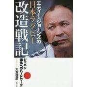 エディー・ジョーンズの日本ラグビー改造戦記―ジャパン進化へのハードワーク [単行本]