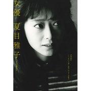 女優 夏目雅子 (キネマ旬報ムック) [ムック・その他]