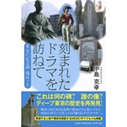 刻まれたドラマを訪ねて-東京の記念碑・像めぐり [単行本]