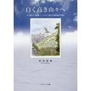 白く高き山々へ―六十歳からの青春 アルプス登山と語学留学の奨め [単行本]