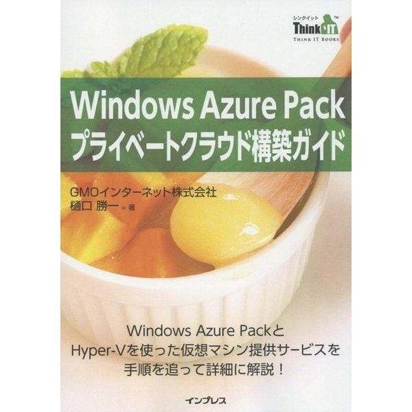Windows Azure Packプライベートクラウド構築ガイド [単行本]