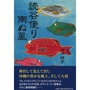 読谷便り南ぬ風 [単行本]