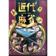 近代麻雀プレミアリーグ 前期第8節[DVD] [DVD]