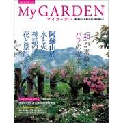 My GARDEN (マイガーデン) 2015年 11月号 [雑誌]