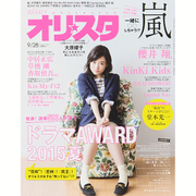 オリ☆スタ 2015年 9/28号 [雑誌]