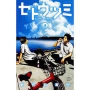 セトウツミ 4(少年チャンピオン・コミックス) [コミック]