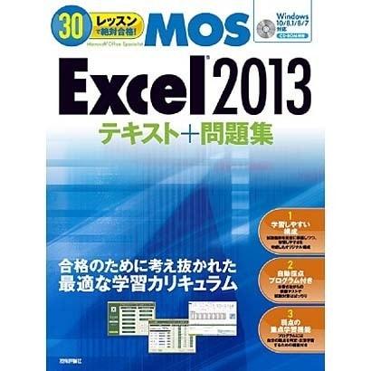30レッスンで絶対合格!Microsoft Office Specialist Excel 2013テキスト+問題集 [単行本]