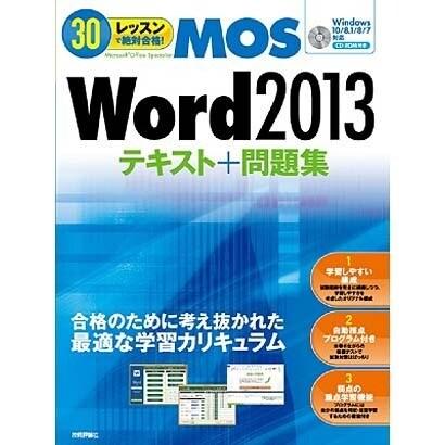 30レッスンで絶対合格!Microsoft Office Specialist Word 2013テキスト+問題集 [単行本]