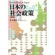 日本の社会政策 改訂版 [単行本]