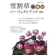 雪割草パ-フェクトブック(13) (別冊趣味の山野草) [ムックその他]