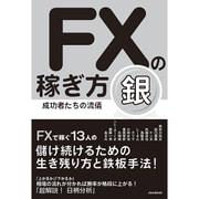 FXの稼ぎ方成功者たちの流儀銀 [単行本]