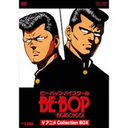 BE-BOP-HIGHSCHOOL Vアニメ Collection BOX