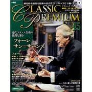 クラシックプレミアム 2015年 9/29号 45 [雑誌]
