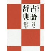 旺文社 古語辞典 第十版増補版 [事典辞典]