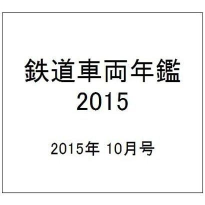 鉄道車両年鑑2015年版 2015年 10月号 No.909 [雑誌]