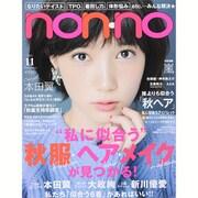 non-no (ノンノ) 2015年 11月号 [雑誌]