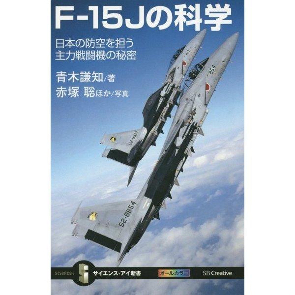 F-15Jの科学―日本の防空を担う主力戦闘機の秘密(サイエンス・アイ新書) [新書]