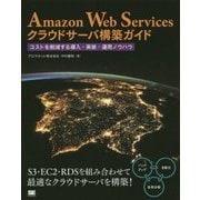 Amazon Web Servicesクラウドサーバ構築ガイド―コストを削減する導入・実装・運用ノウハウ [単行本]
