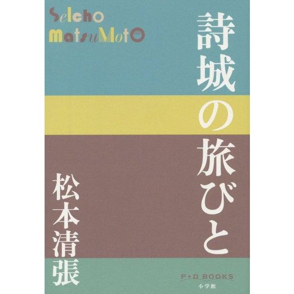 詩城の旅びと(P+D BOOKS) [単行本]