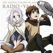 ラジオCD「アルスラーン戦記~ラジオ・ヤシャスィーン!」Vol.2 [CD]