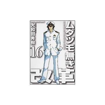 ムダヅモ無き改革 16(近代麻雀コミックス) [コミック]