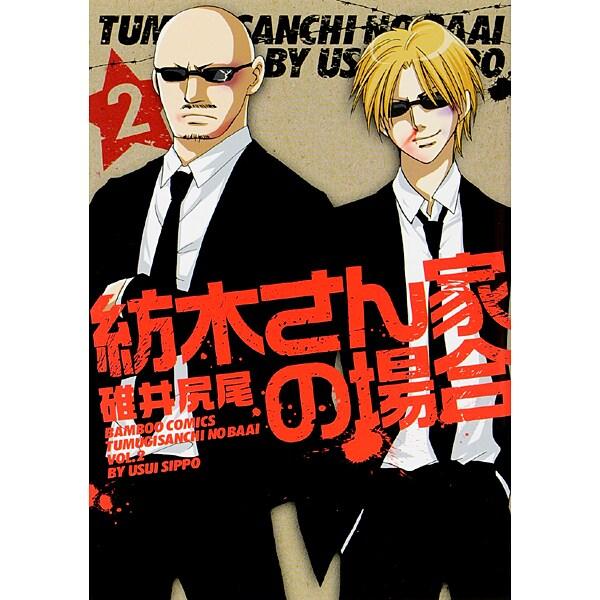 紡木さん家の場合 2(バンブー・コミックス) [コミック]