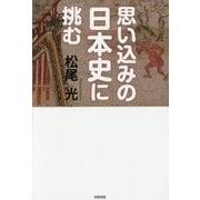 思い込みの日本史に挑む [単行本]