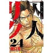 囚人リク 24(少年チャンピオン・コミックス) [コミック]