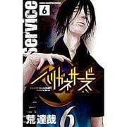 ハリガネサービス 6(少年チャンピオン・コミックス) [コミック]