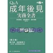 Q&A 成年後見実務全書〈第2巻〉法定後見2 [全集叢書]