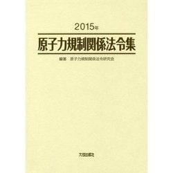 原子力規制関係法令集〈2015年〉 [単行本]