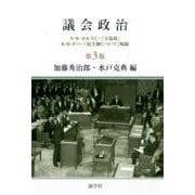 議会政治 第3版-N・W・ポルスビー「立法府」K・R・ポパー「民主制について」収録 [単行本]