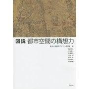 図説 都市空間の構想力 [単行本]