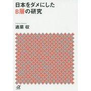 日本をダメにしたB層の研究(講談社プラスアルファ文庫) [文庫]