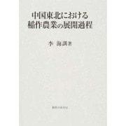 中国東北における稲作農業の展開過程 [単行本]
