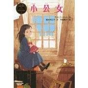 小公女(ポプラ世界名作童話〈3〉) [単行本]