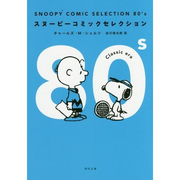SNOOPY COMIC SELECTION 80's(角川文庫) [文庫]