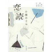 恋読―本に恋した2年9ヶ月 [単行本]