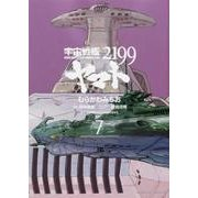 宇宙戦艦ヤマト2199 7(角川コミックス・エース 398-7) [コミック]