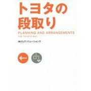 トヨタの段取り―PLANNING AND ARRANGEMENTS THE TOYOTA WAY [単行本]