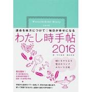 わたし時手帖 2016 [単行本]
