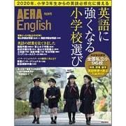 AERA English 特別号 「英語に強くなる小学校選び」 [ムックその他]