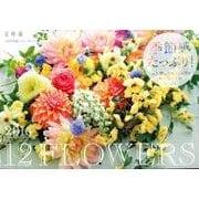 「花時間」12の花あしらいカレンダー 2016 [ムックその他]