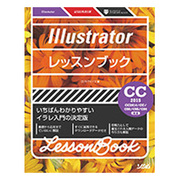 Illustratorレッスンブック―Illustrator CC2015/CC2014/CC/CS6/CS5/CS4対応 いちばんわかりやすいイラレ入門の決定版 [単行本]